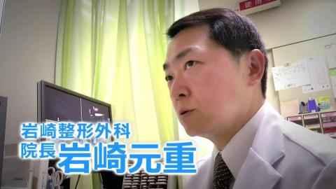 クリニック紹介映像(リハビリ経験者募集)