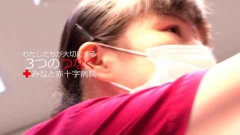 看護師募集映像2017