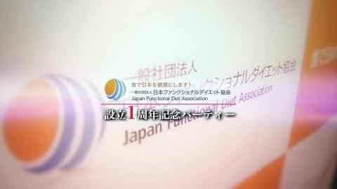 協会紹介映像2014