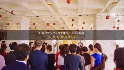 協会紹介映像2015