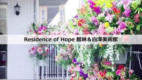 Residence Of Hope館林のご紹介