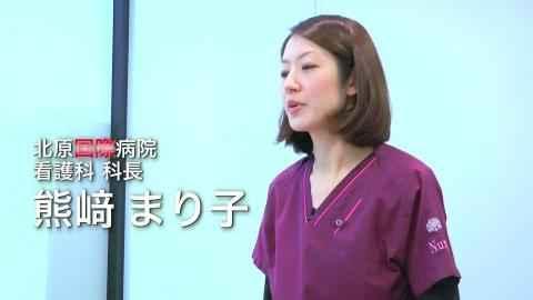 看護科紹介映像