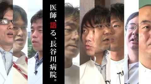 医師募集映像2012