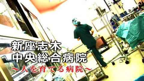 研修医募集映像の求人