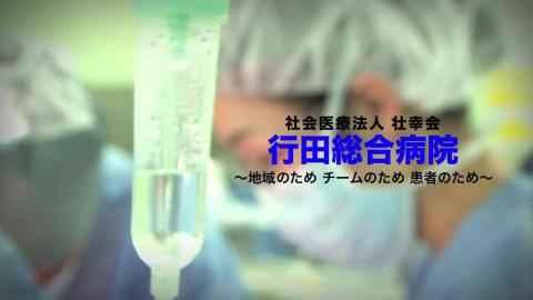 医師募集映像2013