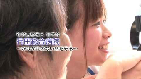 病院紹介映像2013