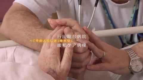 緩和ケア病棟の紹介