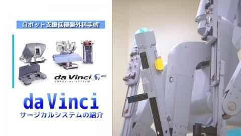 手術支援ロボット「ダヴィンチ」のご紹介