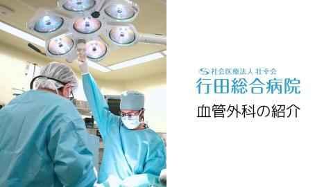 血管外科(下肢静脈瘤)のご案内