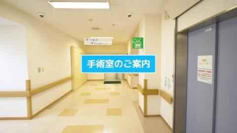 手術室のご案内