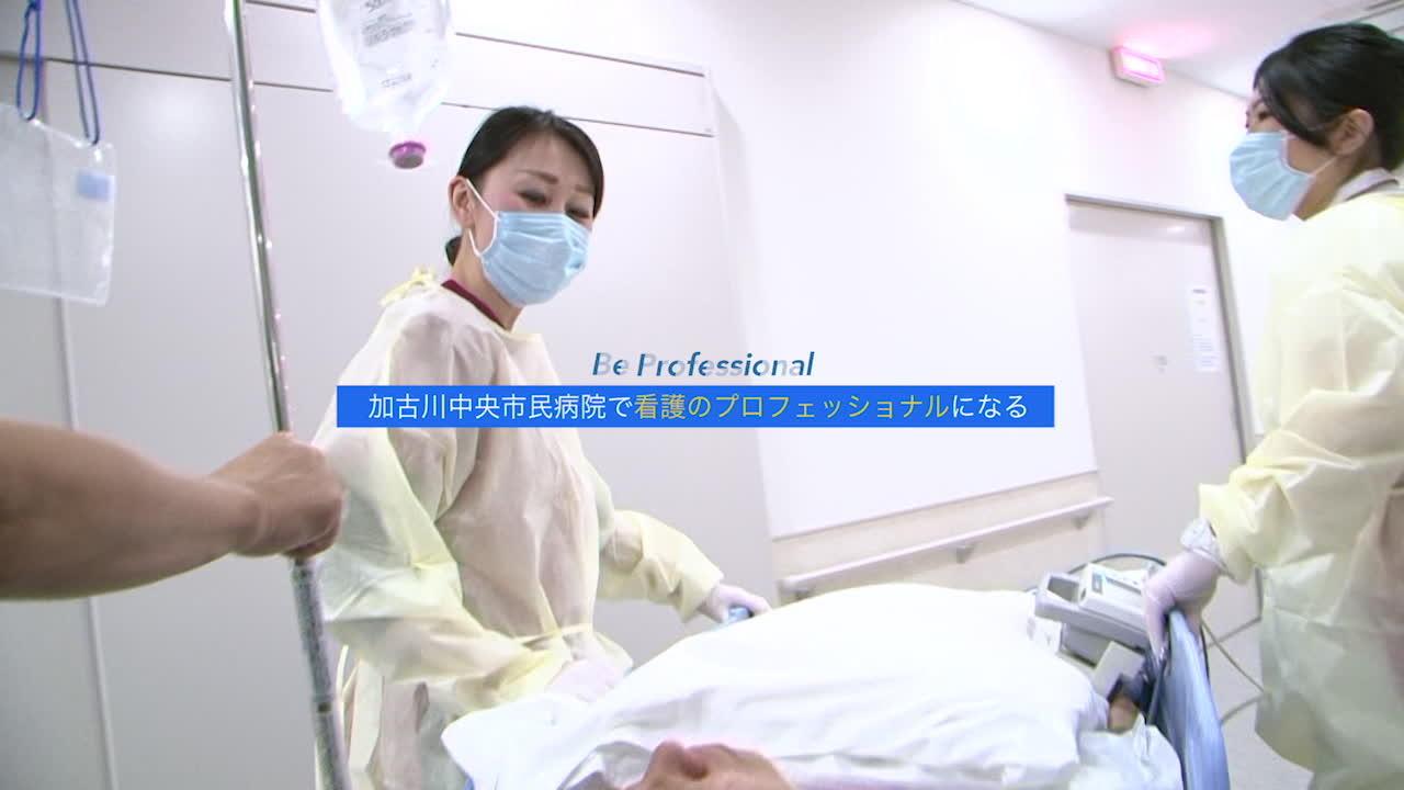 看護師募集映像2019